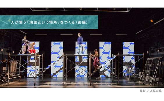 人が集う「演劇という場所」をつくる:藤田貴大(後編)