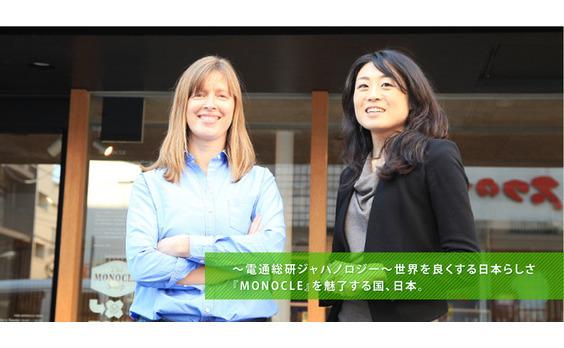 『MONOCLE』を魅了する国、日本。