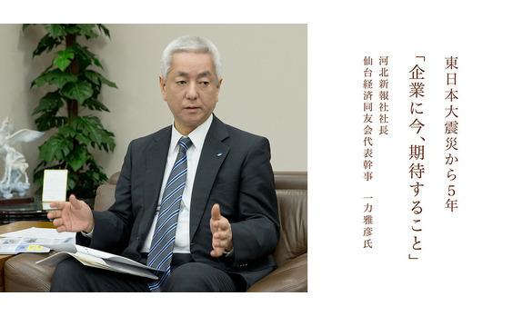 東日本大震災から5年 「企業に今、期待すること」