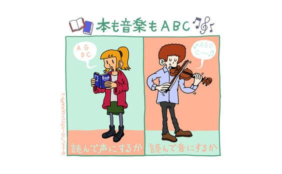 アメリカの学校では、 本を読むようにバイオリンを習う。
