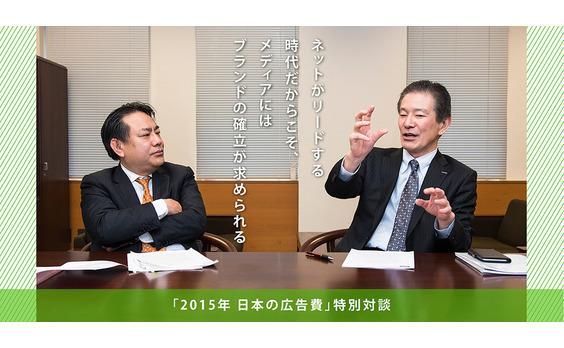 「2015年 日本の広告費」特別対談  ネットがリードする時代だからこそ、メディアにはブランドの確立が求められる