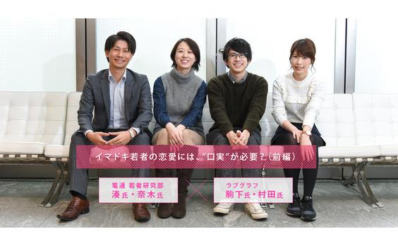 """イマドキ若者の恋愛には、""""口実""""が必要?(前編)"""