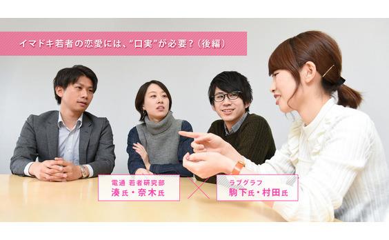 """イマドキ若者の恋愛には、""""口実""""が必要?(後編)"""