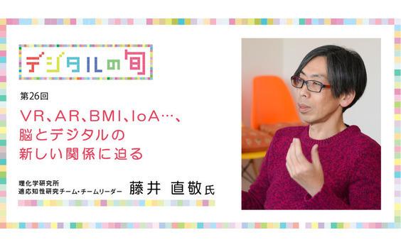 VR、AR、BMI、IoA…、脳とデジタルの新しい関係に迫る~理化学研究所 藤井直敬氏