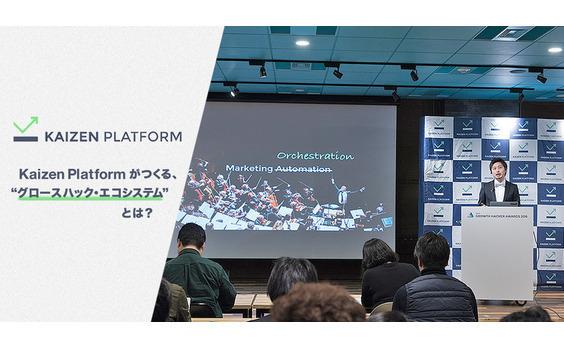 """Japan Growth Hacker Awards 2016とKaizen Platformの""""グロースハック・エコシステム"""""""