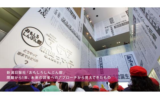 新潟日報社「おもしろしんぶん館」 開館から1年、未来の読者へのアプローチから見えてきたもの