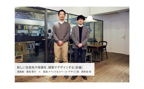 新しい生態系や常識を、建築でデザインする:豊田啓介(前編)