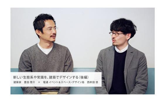 新しい生態系や常識を、建築でデザインする:豊田啓介(後編)