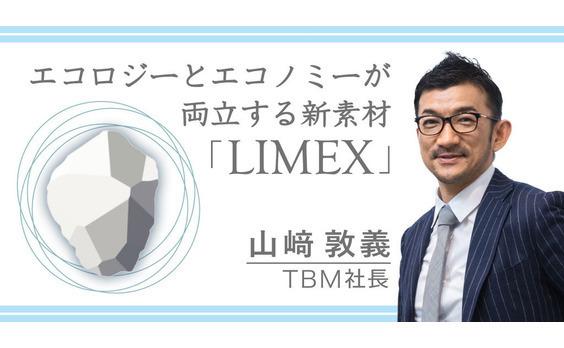 エコロジーとエコノミーが両立する新素材「LIMEX」山﨑敦義