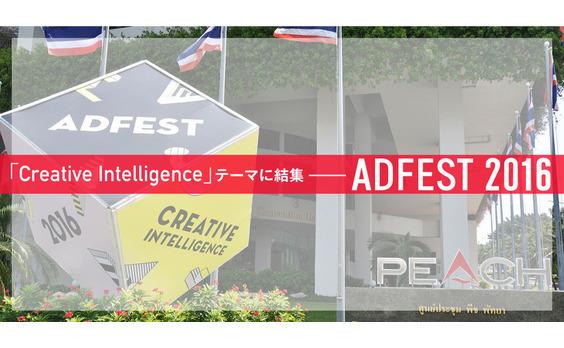 アドフェスト2016 「Creative Intelligence」テーマに結集