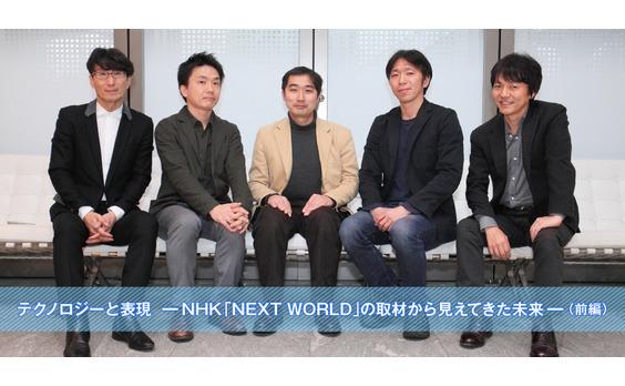 テクノロジーと表現―NHK「NEXT WORLD」の取材から見えてきた未来―(前編)