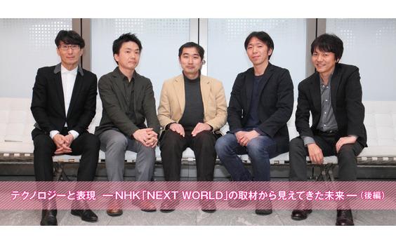 テクノロジーと表現―NHK「NEXT WORLD」の取材から見えてきた未来―(後編)