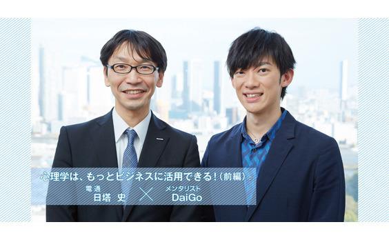 心理学は、もっとビジネスに活用できる!:DaiGo(前編)