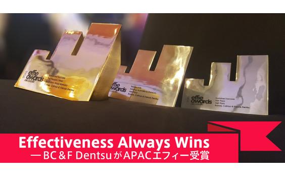 BC&F DentsuがAPACエフィーで受賞