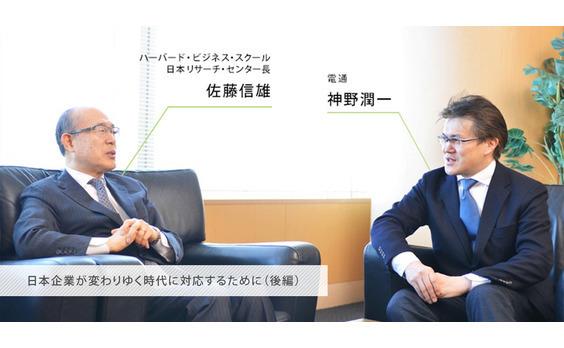 日本企業が変わりゆく時代に対応するために(後編)