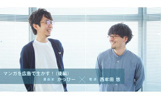 マンガを広告で生かす!:かっぴー(後編)
