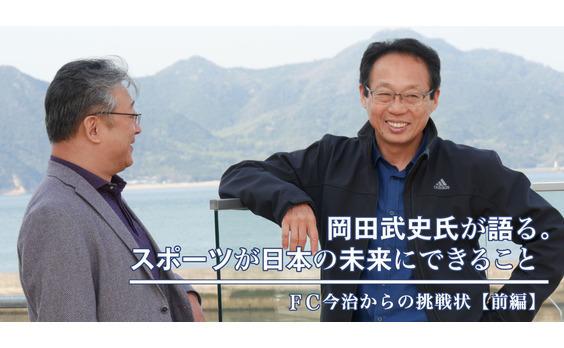 岡田武史氏が語る。スポーツが日本の未来にできること。