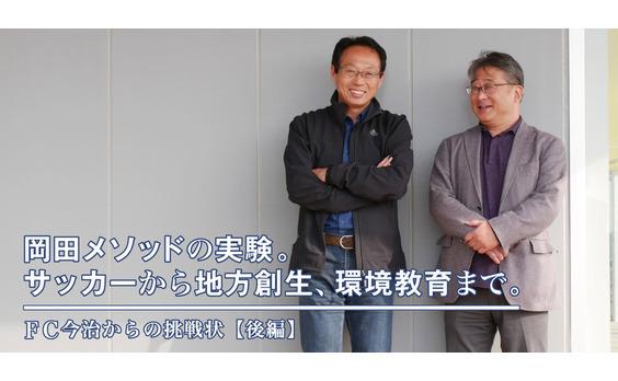 岡田メソッドの実験。サッカーから地方創生、環境教育まで。