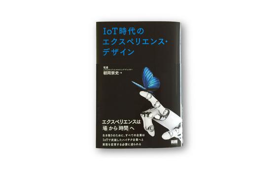 『IoT時代のエクスペリエンス・デザイン』発売
