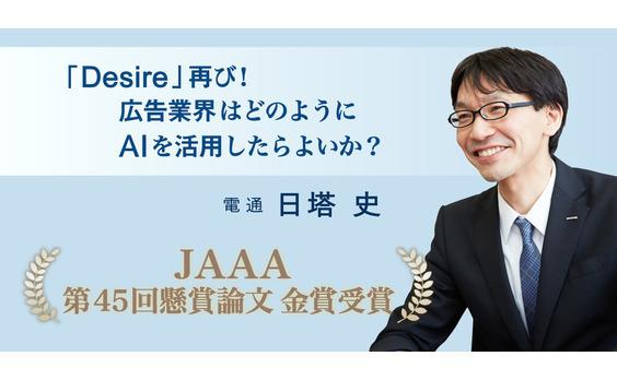 「Desire」再び!広告業界はどのようにAIを活用したらよいか?