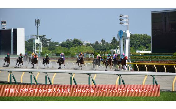 中国人が熱狂する日本人を起用 JRAの新しいインバウンドチャレンジ!