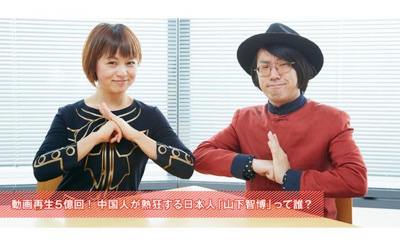 動画再生5億回!中国人が熱狂する日本人「山下智博」って誰?