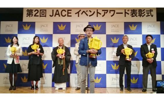 第2回JACEイベントアワード 最優秀賞 経済産業大臣賞(イベント大賞)に「鷹の爪団のSHIROZEME in 松江城」