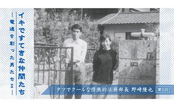 タフでクールな情熱的法務部長  野崎隆也(1)