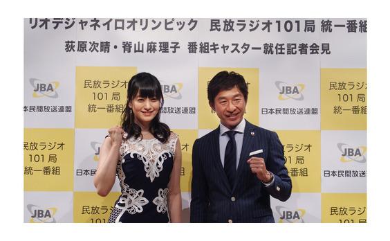 リオオリンピック民放ラジオ統一キャスターに荻原次晴さんと脊山麻理子さん