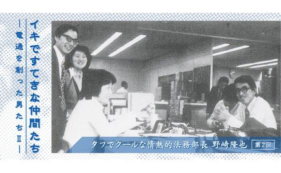 タフでクールな情熱的法務部長  野崎隆也(2)