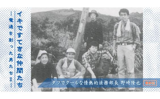 タフでクールな情熱的法務部長  野崎隆也(3)