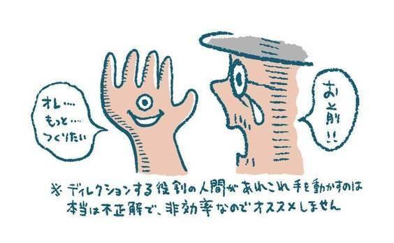 我田引水!エゴ広告のすゝめ(後編)