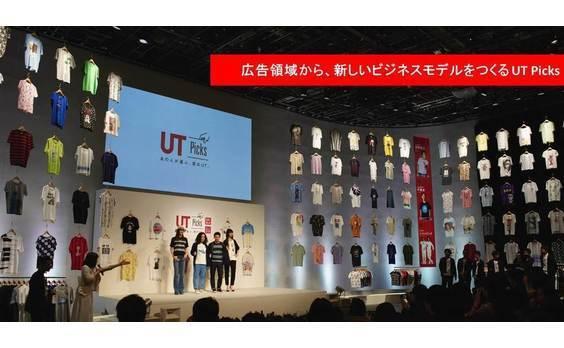 広告領域から、新しいビジネスモデルをつくる UT Picks