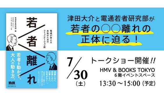 【書籍発売記念】電通若者研究部が津田大介氏とのトークショーを7月30日に開催!