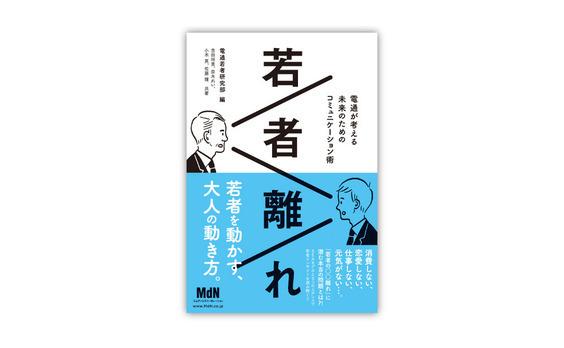 「若者離れ ~電通が考える未来のためのコミュニケーション術~」発売!