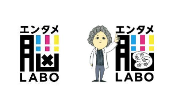 電通、脳科学者の茂木健一郎氏と 「エンタメ脳ラボ」を開設