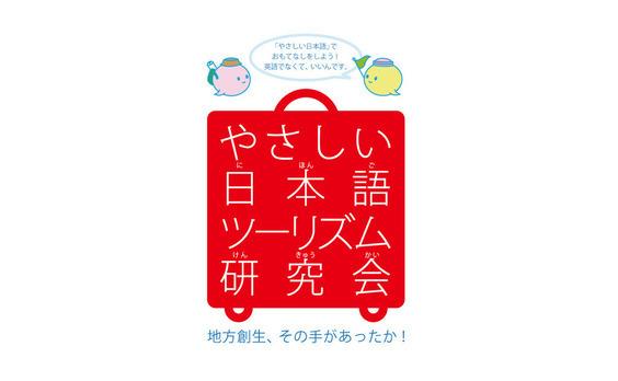 電通、産学連携の「やさしい日本語ツーリズム研究会」を発足