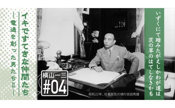 「墓島」「餓島」と呼ばれた最激戦地から奇跡的に生還したCFO 横山一三(4)