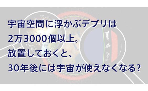世界でただ1社、宇宙ゴミに挑む日本のベンチャー