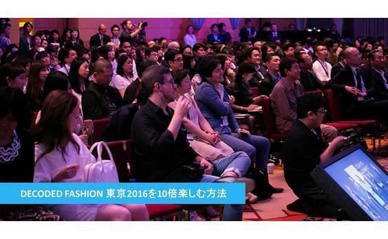 DECODED FASHION 東京2016を10倍楽しむ方法!
