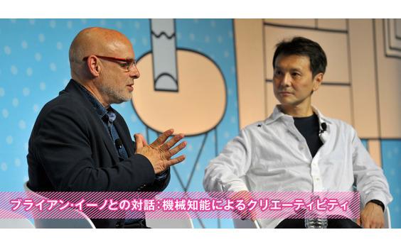 ブライアン・イーノとの対話:機械知能によるクリエーティビティ