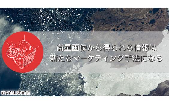 衛星画像からインサイトを導く! 宇宙はマーケティングが進化する分岐点