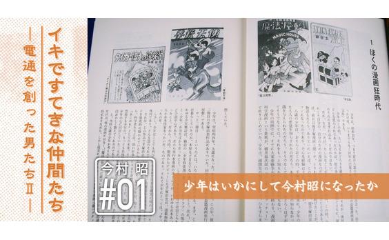 日本のテレビCM史の流れを変えた異才 ― 今村昭物語(1)