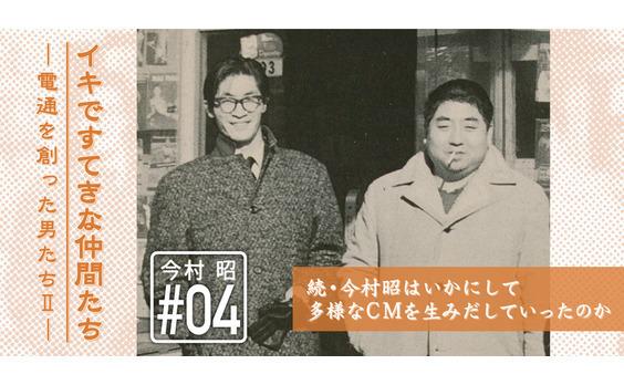日本のテレビCM史の流れを変えた異才 ― 今村昭物語(4)