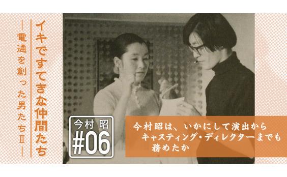 日本のテレビCM史の流れを変えた異才 ― 今村昭物語(6)