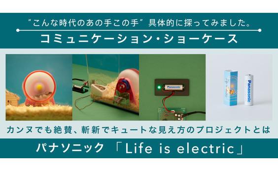 見えない電気を可視化する? パナソニック「Life is electric」