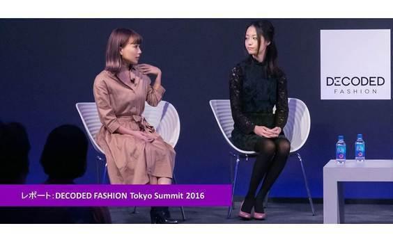 レポート:DECODED FASHION Tokyo Summit 2016