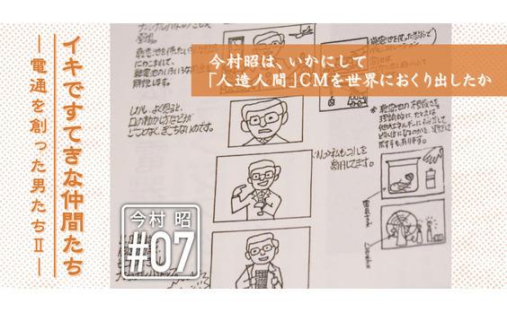 日本のテレビCM史の流れを変えた異才 ― 今村昭物語(7)