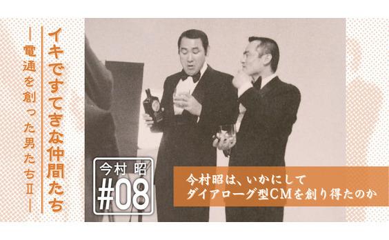 日本のテレビCM史の流れを変えた異才 ― 今村昭物語(8)