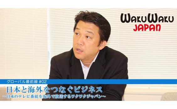 日本と海外をつなぐビジネス  〜日本のテレビ番組を海外で放送するワクワクジャパン〜